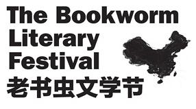 bookworm-chengdu-2015